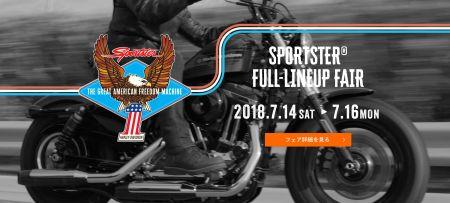 7/14-7/16 スポーツスター Full-Lineup Fair