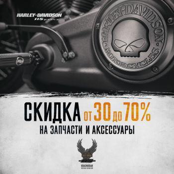 Ликвидация запчастей и аксессуаров в Краснодар Harley-Davidson!
