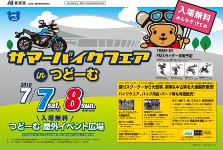サマーバイクフェア in つどーむ 2018(第38回北海道バイク祭り)