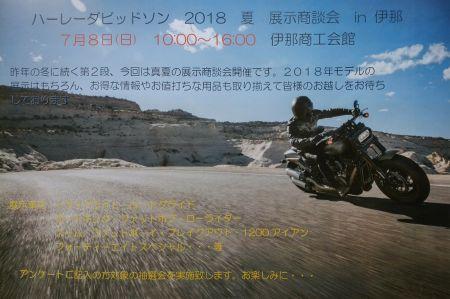 7月8日(日) 夏!展示商談会in伊那