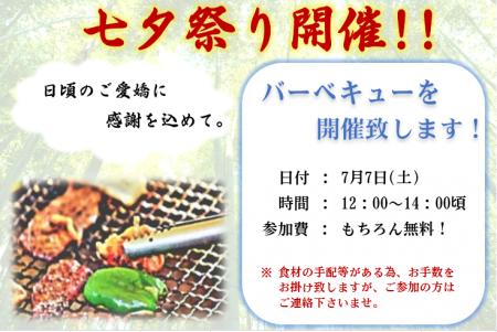 7/7は七夕祭り開催!!!
