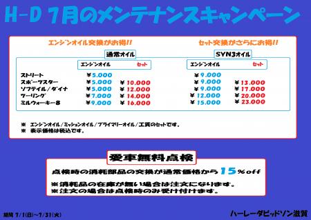 7月メンテナンスキャンペーン☆