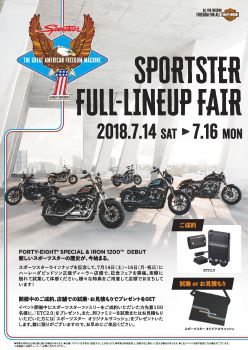 スポーツスター フルラインナップフェア! 7/14~16 開催!