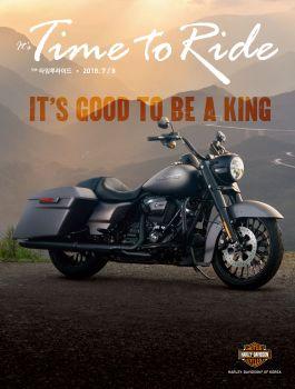 할리데이비슨을 만나는 가장 빠르고 정확한 방법! 'It's Time to Ride' 2018년도 07-08월호 발행