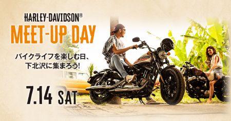 H-D Meet Up Day @下北沢