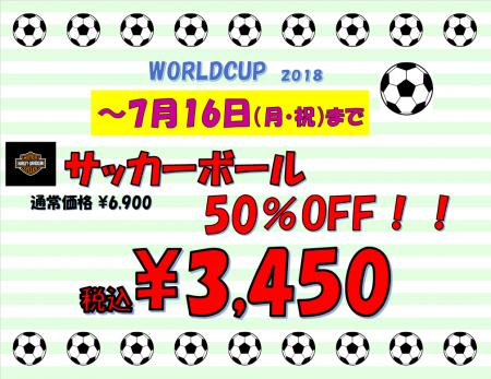 サッカーボール 50%OFF! ~7月16日(月・祝)まで!