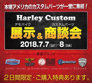 ハーレーカスタム展示&商談会開催!