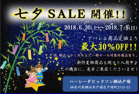 ★☆★七夕祭り★☆★