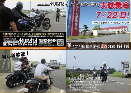 【お知らせ】RSムラタ&イナバ自動車学校 大試乗会開催