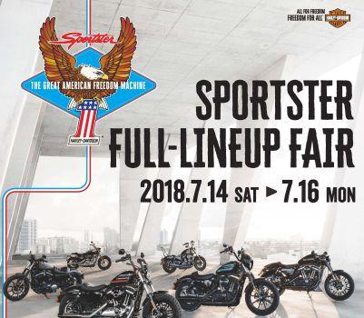 7/14-16 『SPORTSTER FULL-LINEUP FAIR』ディーラーオープンハウス開催
