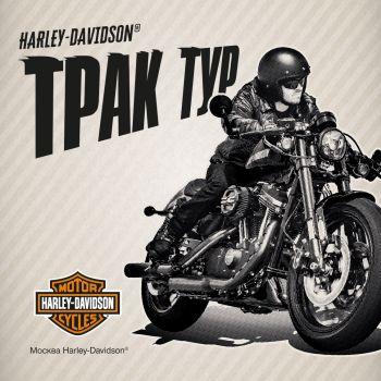 Harley-Davidson Трак Тур: следующая остановка — Москва!