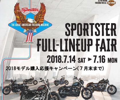 スポーツスター・フルラインアップフェアー&2018モデル購入応援キャンペーン!!