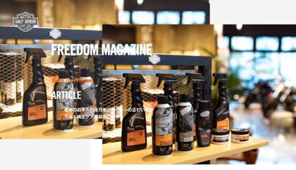 ハーレーダビッドソン新横浜<br>FREEDOM MAGAZINE 取材