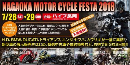 7/28-29 長岡モーターサイクルフェスタ2018 in ハイブ長岡