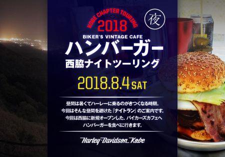 2018.8.4(土)ナイトツーリングin 西脇のお知らせ