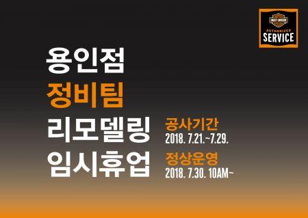 할리데이비슨 코리아, 용인점 정비팀 리모델링 임시 휴업