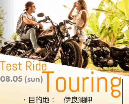 8/5(日)はTEST RIDE TOURING