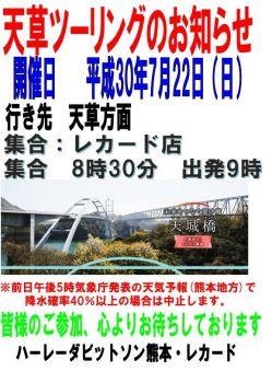 7/22 天草ツーリング開催