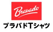 ブラバトTシャツ スペシャルプライス