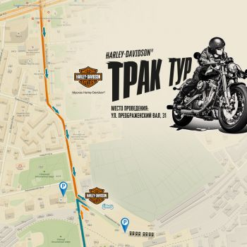 Трак Тур Harley-Davidson уже рядом!