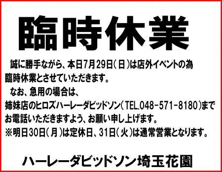 7/29(日)臨時休業のお知らせ