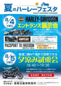 倉敷自動車教習所で『夏のハーレーフェスタ』開催!