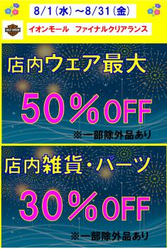 イオンモール ファイナルクリアランスセール☆