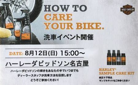 8/12(日)、愛車の洗車イベント開催!!