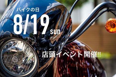 8/19(日)はバイクの日