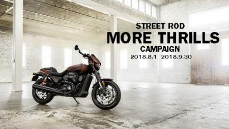 ストリートロッド Newキャンペーン始まりました。