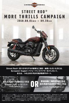 XG750A限定キャンペーン