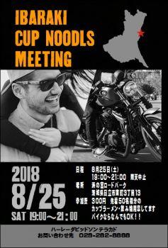 2018.08.25  IBARAKI CUP NOODLS MEETING!!