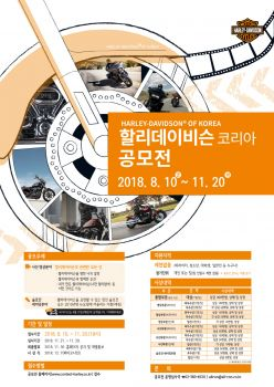 """""""내 방식대로 표현하는 할리데이비슨 이야기!"""" 할리데이비슨 코리아, '2018 영상∙사진 공모전' 개최"""