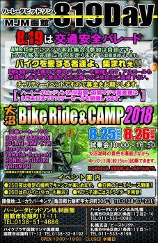 8月はバイクデー!