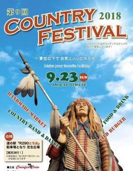 9月23日(日)<br>Country Festival2018に出店します!