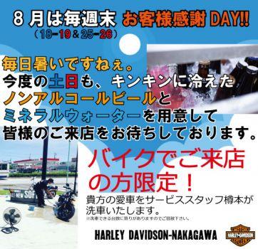 8月は毎週末お客様感謝DAY!!