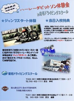 ハーレーダビッドソン体験会開催!