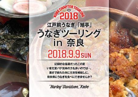 2018.9.9(日)奈良県榛原うなぎツーリングのご案内