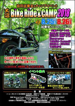 大沼大試乗会開催!8月25日(土)・26日(日)