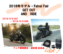 2018YM FAINL FAIR開催!