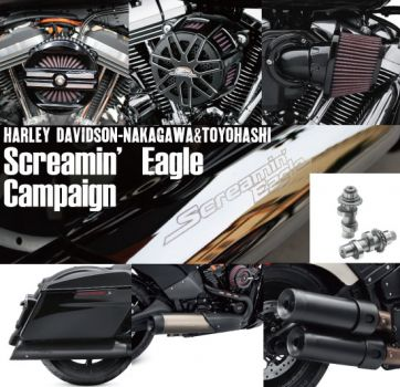 ★Screamin'Eagle Campaign★ 9/1-9/30