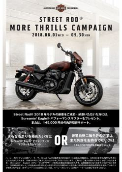 STREET ROD 限定キャンペーン