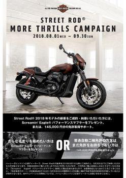 STREET ROD限定キャンペーン