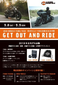 """GET OUT AND RIDE""フェア開催!"