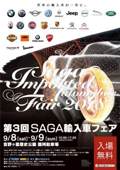 「第3回SAGA輸入車フェア」参加します!
