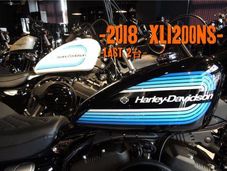 2018 XL1200NS アイアン1200在庫車案内