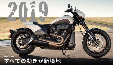 9/29(土)・30(日)は2019年モデル展示会!!