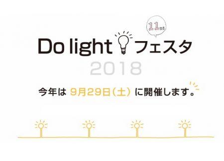 Do light フェスタ2018