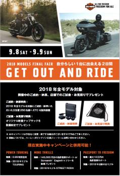 9月8日・9日は、ハーレーダビッドソン横浜戸塚へ!!