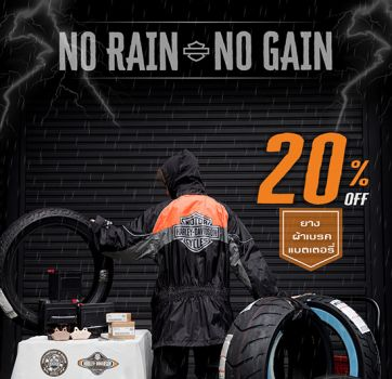 No Rain No Gain
